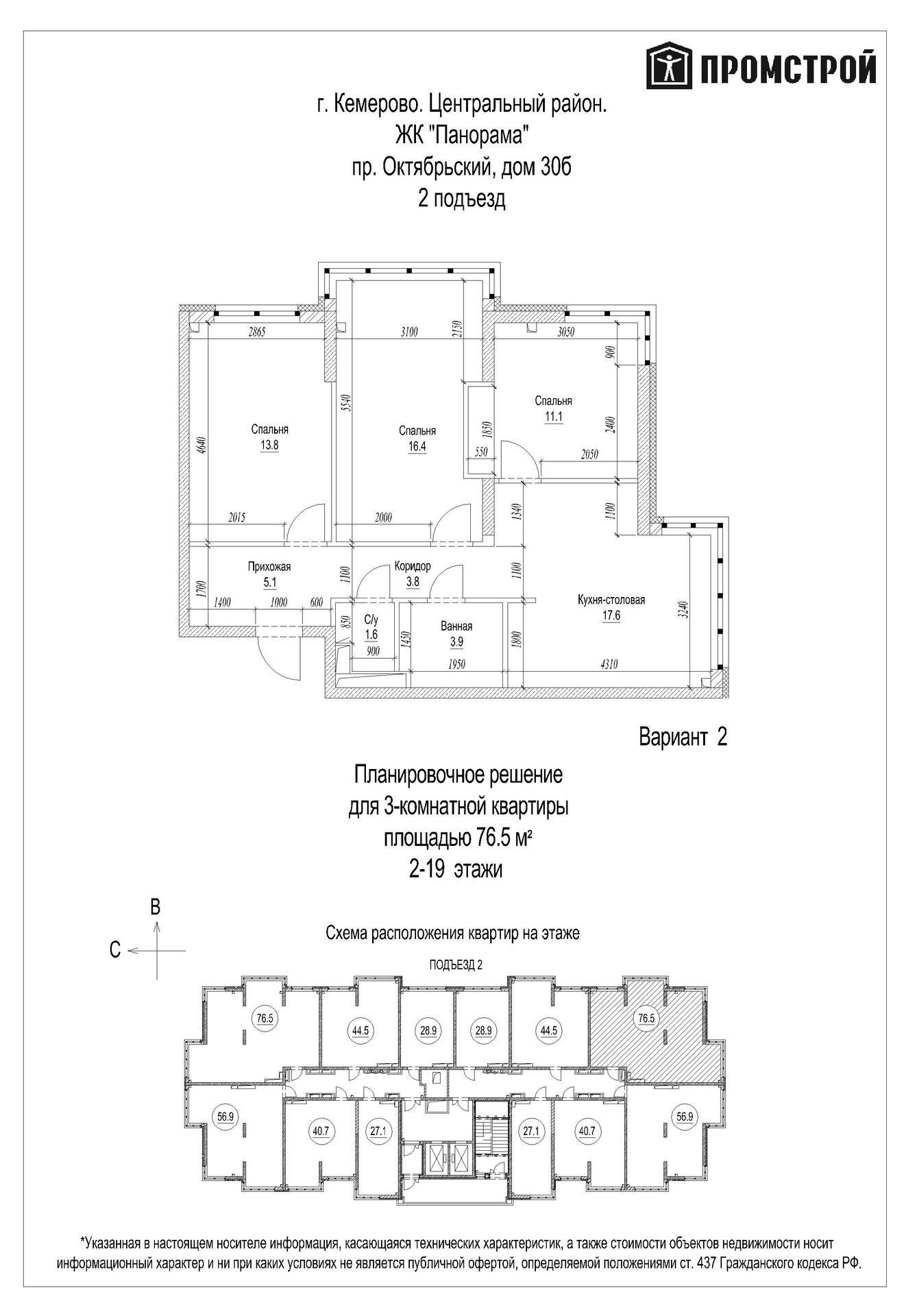 Планировки - 2