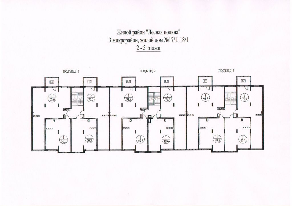 Помогите в выборе квартиры и планировке